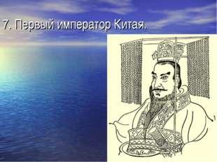 7. Первый император Китая.