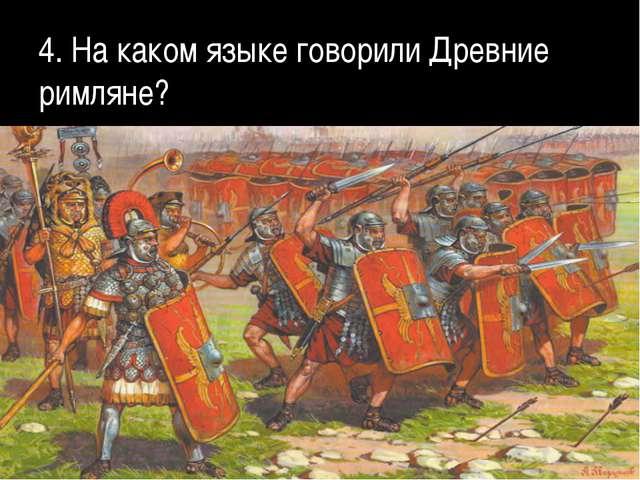 4. На каком языке говорили Древние римляне?