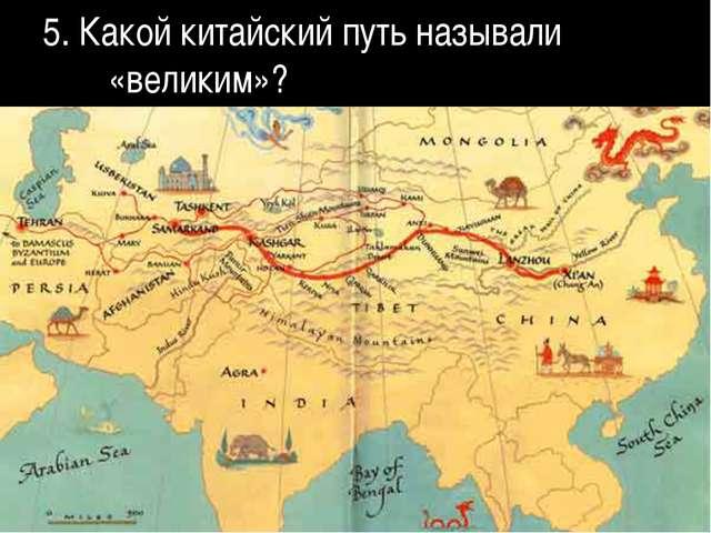 5. Какой китайский путь называли «великим»?
