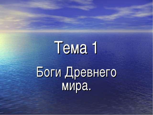 Тема 1 Боги Древнего мира.