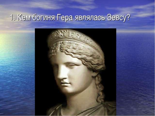 1. Кем богиня Гера являлась Зевсу?