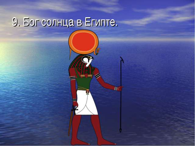 9. Бог солнца в Египте.