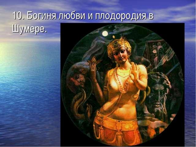 10. Богиня любви и плодородия в Шумере.