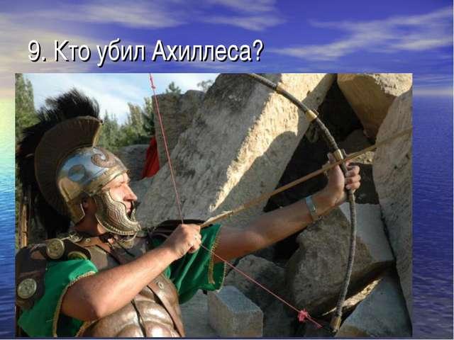9. Кто убил Ахиллеса?