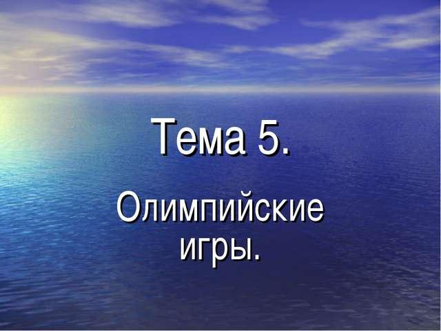 Тема 5. Олимпийские игры.