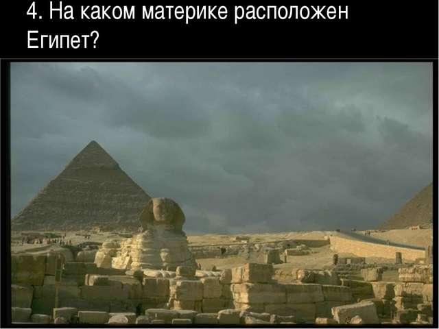 4. На каком материке расположен Египет?
