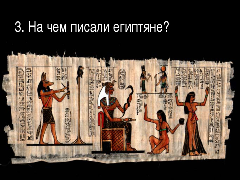 3. На чем писали египтяне?