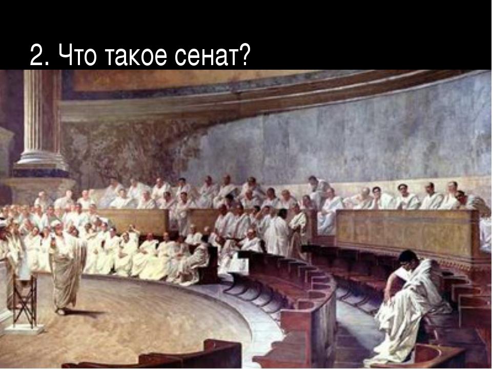 2. Что такое сенат?