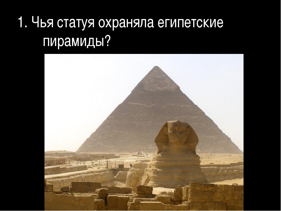 1. Чья статуя охраняла египетские пирамиды?