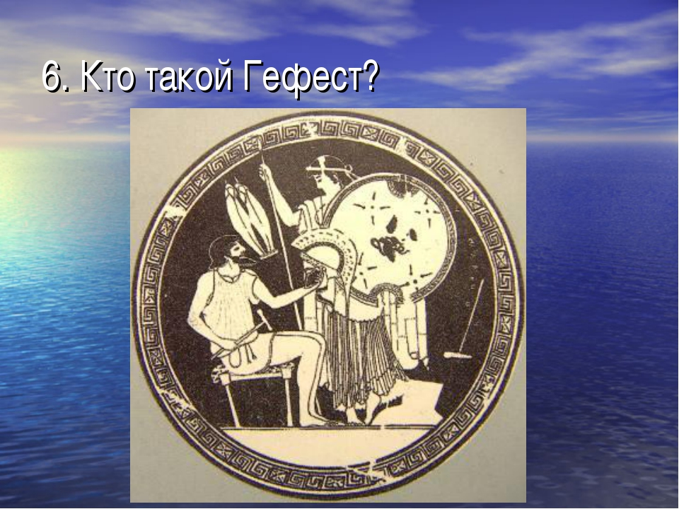 6. Кто такой Гефест?