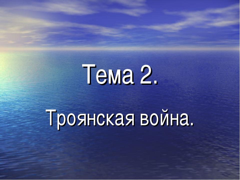 Тема 2. Троянская война.