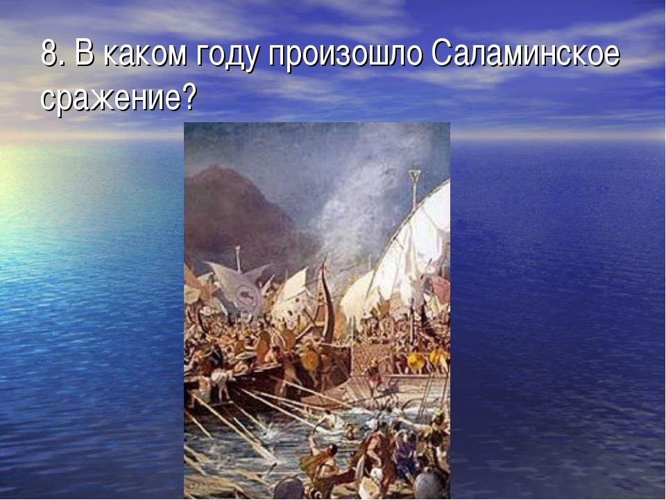 8. В каком году произошло Саламинское сражение?