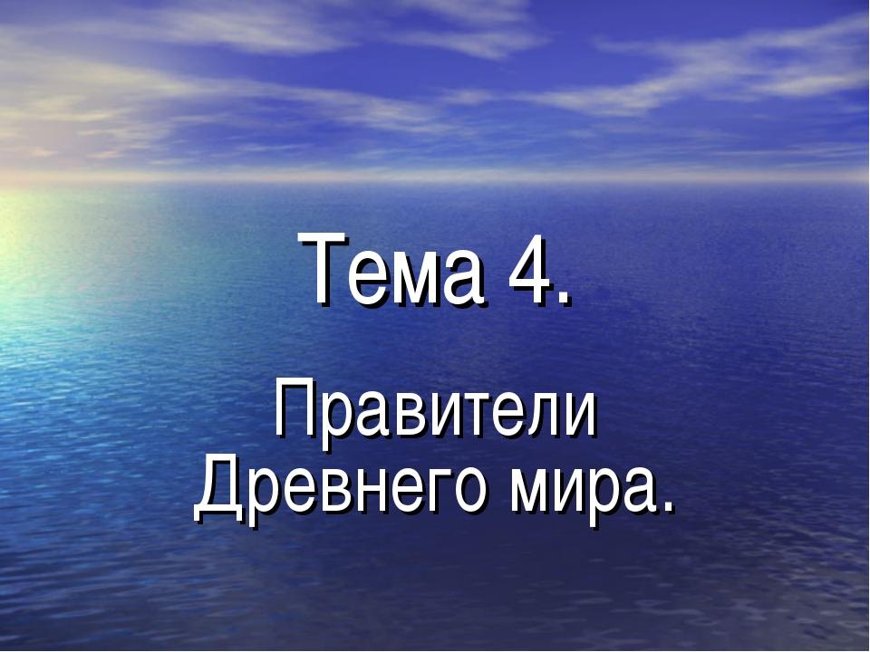 Тема 4. Правители Древнего мира.