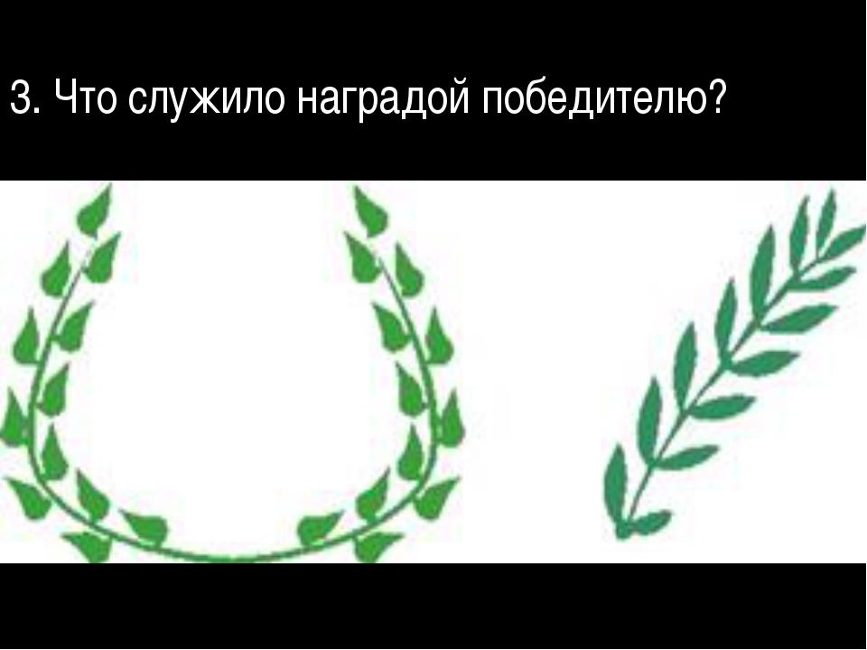 3. Что служило наградой победителю?