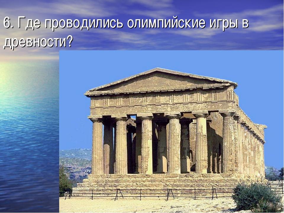 6. Где проводились олимпийские игры в древности?
