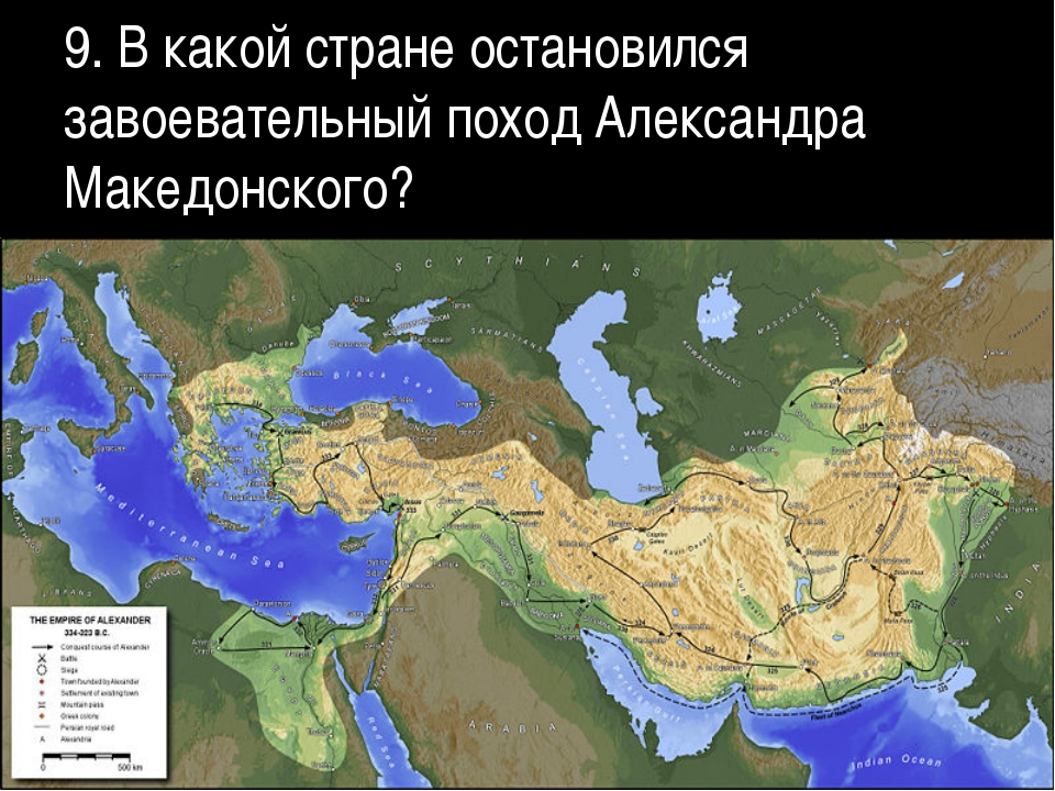 9. В какой стране остановился завоевательный поход Александра Македонского?