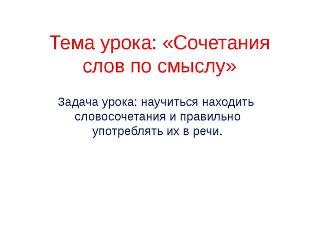 Тема урока: «Сочетания слов по смыслу» Задача урока: научиться находить слово...