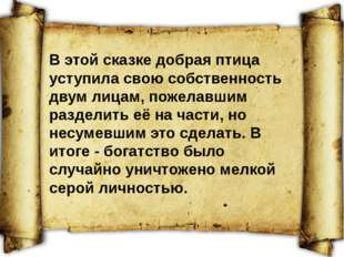 «Курочка Ряба»