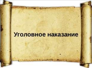 Изоляция осужденного от общества путем направления его в колонию – поселение,