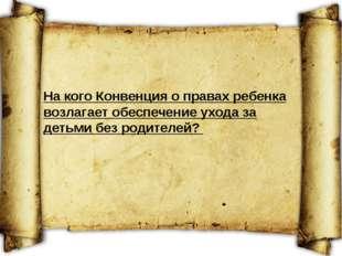 а) на благотворительные организации б) на иностранных спонсоров в) на государ