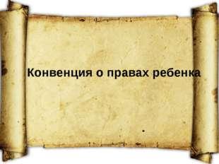 3.«Государственная защита прав и свобод человека и гражданина РФ гарантируютс