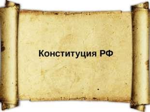 4.«Брак заключается в органах записи актов гражданского состояния. Права и об