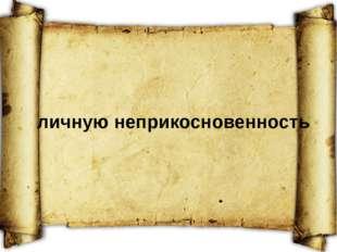 Полицейские из сказки А. Толстого «Золотой ключик», силой ворвавшись в коморк