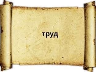 Царевич Иван из сказки «Иван-царевич и серый волк», украв Жар-птицу у царя Бе