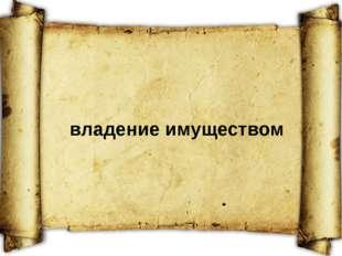 В сказке «Иван-царевич и серый волк» братья убили Ивана, нарушив его право на