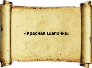 В этой сказке Пушкина должностное лицо грубо нарушило принцип «от каждого по