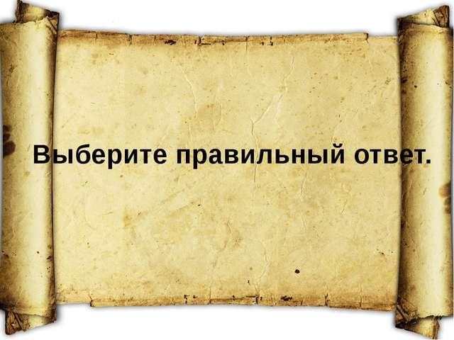 Кому принадлежат слова о том, что счастье всего мира не стоит одной слезы нев...