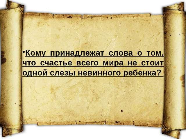 а) Ф.М. Достоевскому б) А.П. Чехову в) А.М. Горькому