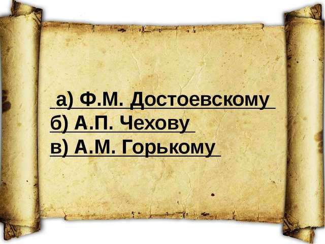Ф.М. Достоевскому