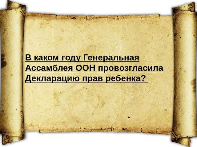 а) 1948 г . б) 1959 г . в) 1966 г .