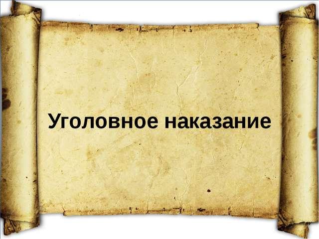 Изоляция осужденного от общества путем направления его в колонию – поселение,...