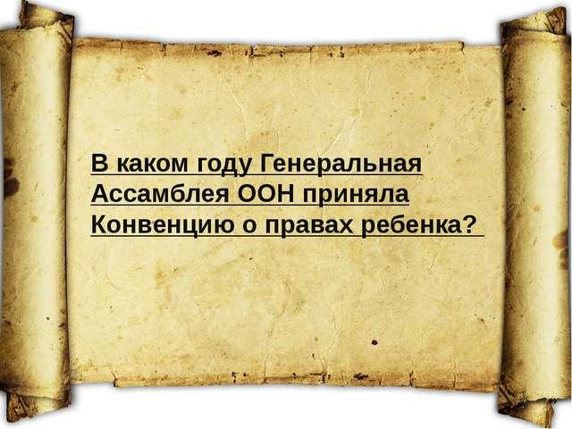 а) 1968 г . б) 1982 г . в) 1989 г .