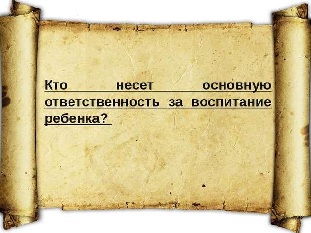а) педагоги б) родители в) члены правительства