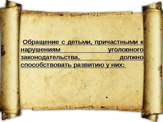 а) чувства страха перед наказанием б) осторожности в реализации своих желаний...