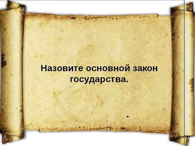 Конституция закрепляет основы общественного и государственного строя, основны...