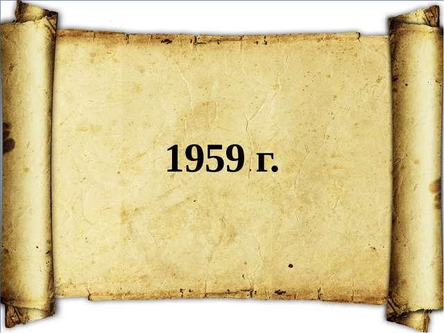 В каком году была принята «Конвенция о правах ребенка»?