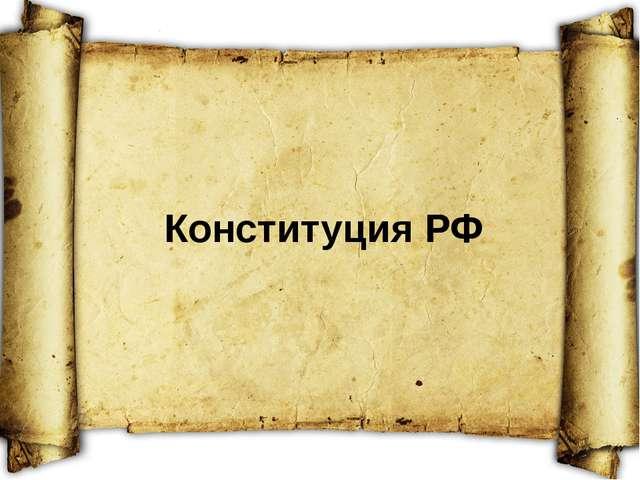 4.«Брак заключается в органах записи актов гражданского состояния. Права и об...