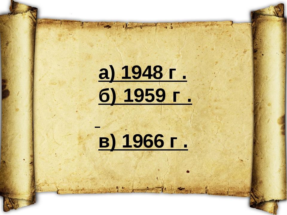 1959 г .