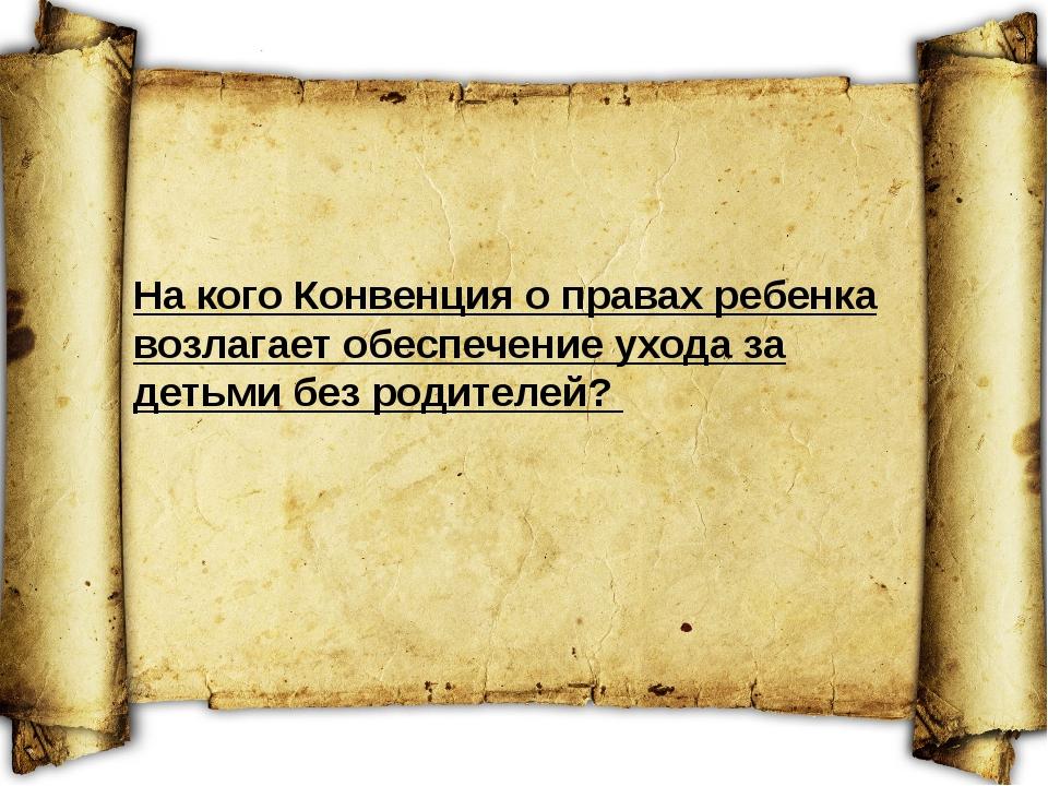 а) на благотворительные организации б) на иностранных спонсоров в) на государ...