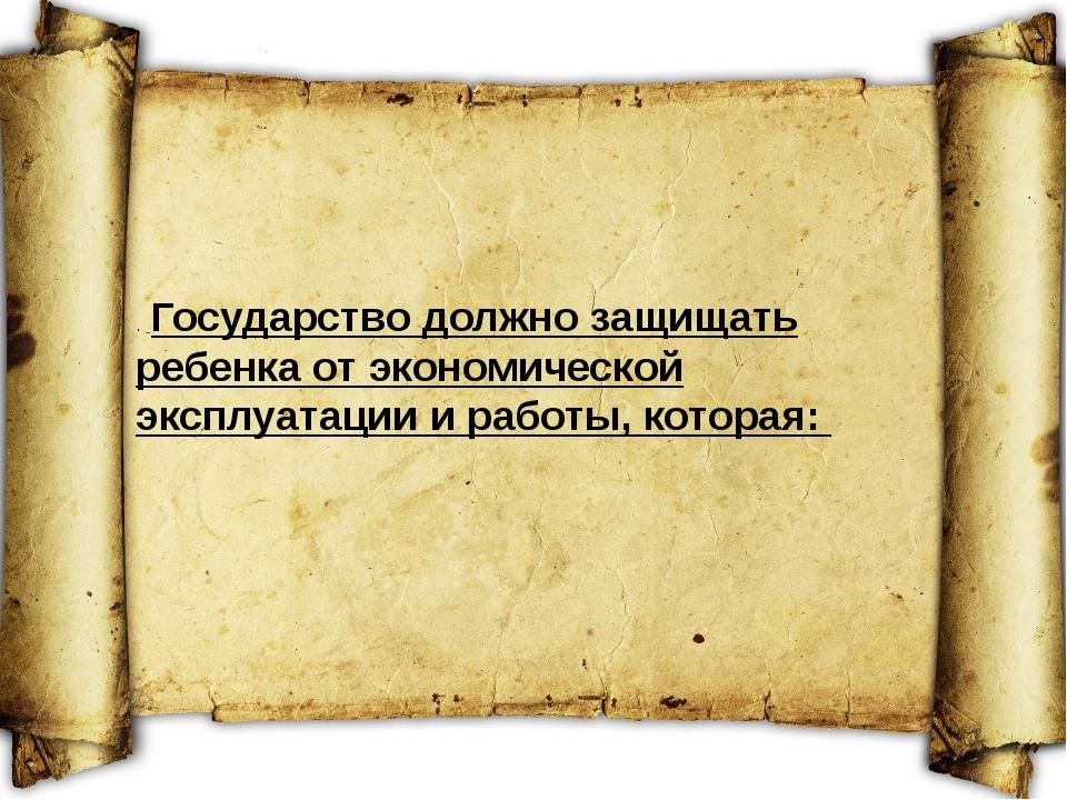 а) не указана в официальных справочниках б) может мешать образованию и вредит...