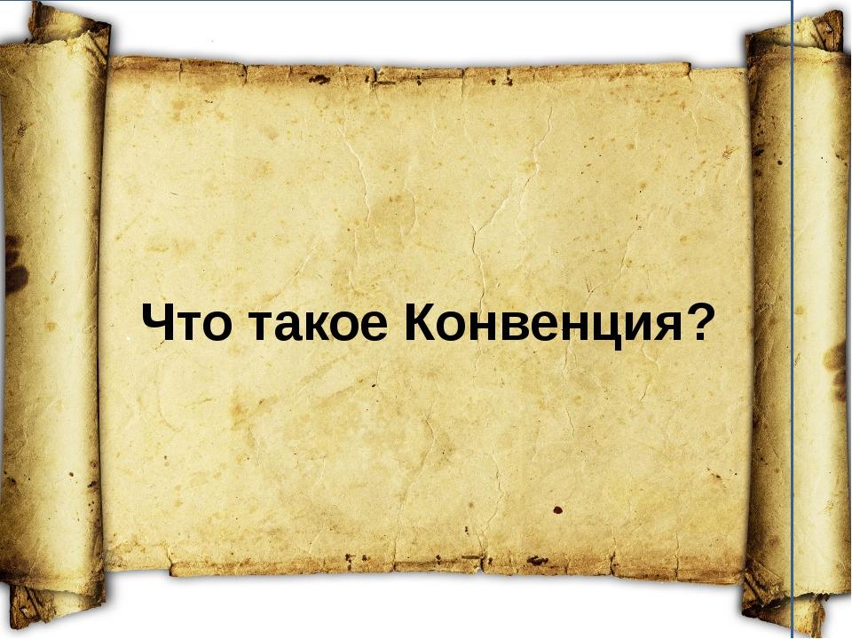 Международное соглашение по какому-то специальному вопросу, имеющее обязател...