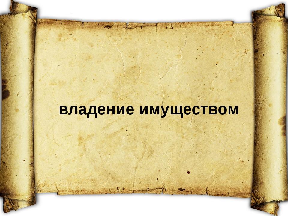 В сказке «Иван-царевич и серый волк» братья убили Ивана, нарушив его право на...