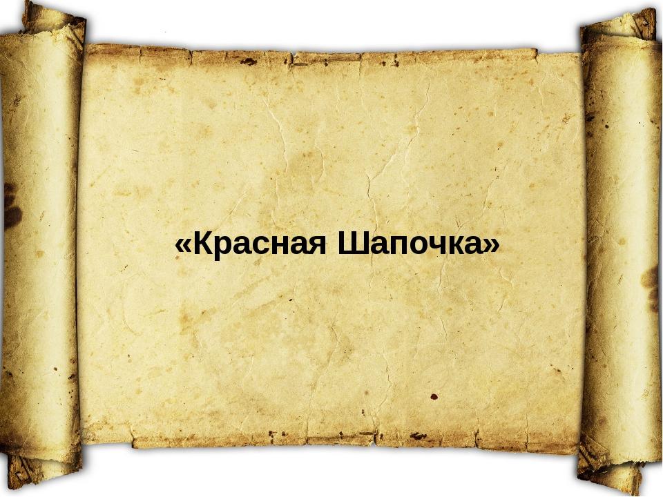 В этой сказке Пушкина должностное лицо грубо нарушило принцип «от каждого по...
