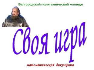 математическая викторина Белгородский политехнический колледж