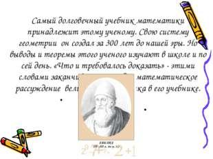 Самый долговечный учебник математики принадлежит этому ученому. Свою систему