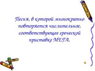 Песня, в которой многократно повторяется числительное, соответствующее гречес